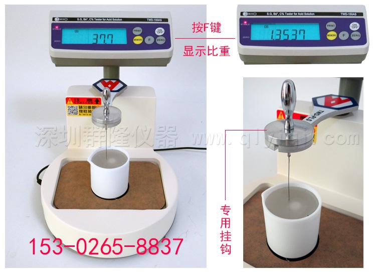酸性溶液波美度、浓度、比重测量仪MZ-150AS